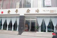 中山壹号广场 咨询中心