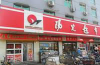 中海·盛瑞华庭 阳光超市
