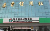 中海·盛瑞华庭 河北农村信用社