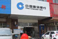 邯郸春天商业广场 中国建设银行