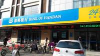 阳光水岸 邯郸银行