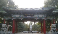 华宸华庭 丛台公园