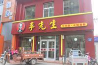 中船·汉光华府 李先生餐厅