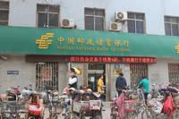 中船·汉光华府 中国邮政储蓄