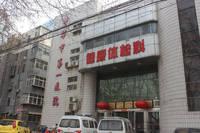 中船·汉光华府 市第一医院(健康体检科)