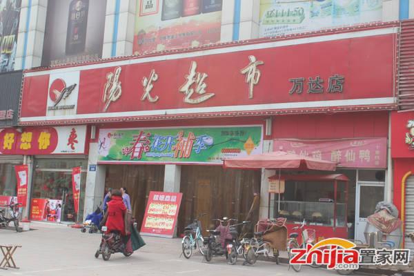 中船·汉光华府 阳光超市(万达店)