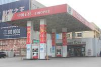 中船·汉光华府 加油站