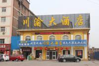 中船·汉光华府 川渝大酒店