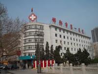 君合大厦 邯郸市第一医院