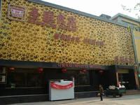 卓冠锦岸中心 餐饮设施