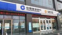 嘉华大厦 中国建设银行