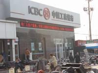 金色领地 中国工商银行