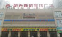 晋和·枫丹白露 阳光超市