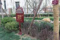 红石原著小区