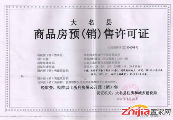祥云福邸 项目五证
