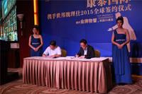 康泰国际 康泰国际签约全球顶级物业世邦魏理仕