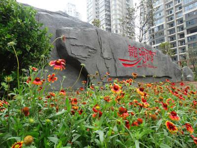 万浩锦河湾