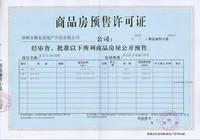 万浩金百合 商品房预售许可证
