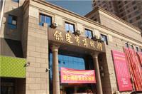 金冠·朝阳SOHO  保定市博物馆