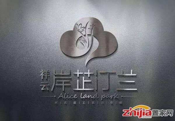 祥云·岸芷汀兰 logo