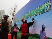 """中船·汉光华府 """"倡导环保生活理念 助力绿色邯郸骑行""""绿色骑行邀请赛选手签到"""