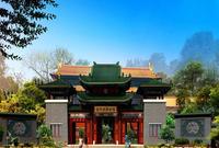 京汉四季会馆