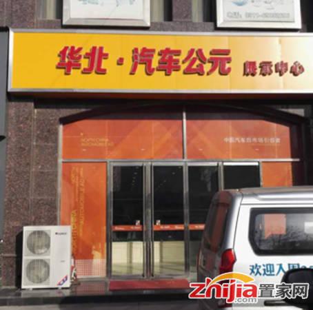 华北汽车公元 售楼部