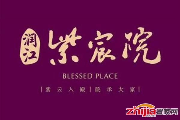 润江•紫宸院