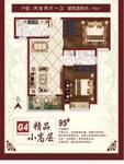 桃源山庄2室2厅1卫户型图