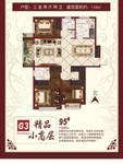 桃源山庄3室2厅2卫户型图