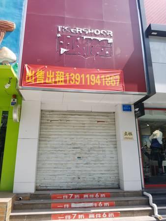 出售永华南大街商铺