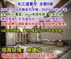 近地鉄高铁站+全新国际5A标准写字楼+5证全可贷款