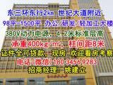 东三环附件+现房办公研发楼+均价4700元+可贷款