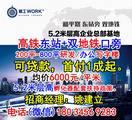 高铁东站+双地鉄口旁+新开盘均价6千元+办公楼可贷款