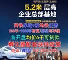 (首开盘)长江道壹号附近+高铁东站地鉄口旁+均价6千