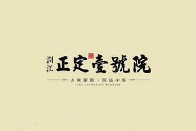 润江正定壹號院
