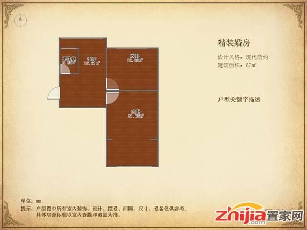 长青路57号院(建行宿舍) 110万 2室1厅1卫 精装修