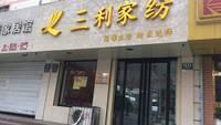 金昌小区 单层,第1层 租金7200元/月