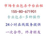 圣安娜假网代理 15580671901