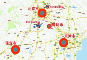 """北京新机场圆""""保定梦"""" 保定打造""""30分钟交通服务圈""""图片"""