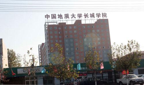 为中国地质大学长城学院-打印 看房日记之悦正碧林湾 南城核心居所 高清图片
