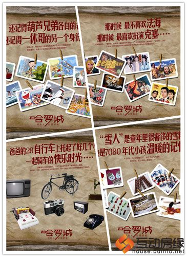 图为哈罗城老照片活动宣传海报图片
