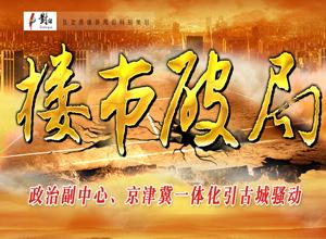 《楼市破局》 政治副中心、京津冀一体化引保定骚动