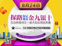探路保定楼市 金九银十 8月24日互动房缘网又一波大型看房团来袭!