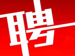 博猫平台登录市华东房地产投资顾问有限公司诚聘精英