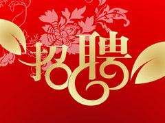河北智峰房地产开发有限公司哈罗城项目诚聘英才