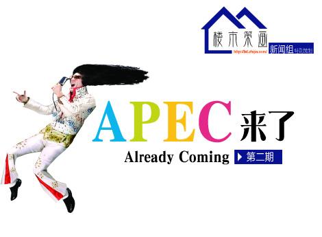 【楼市策画】第2期 APEC 来了