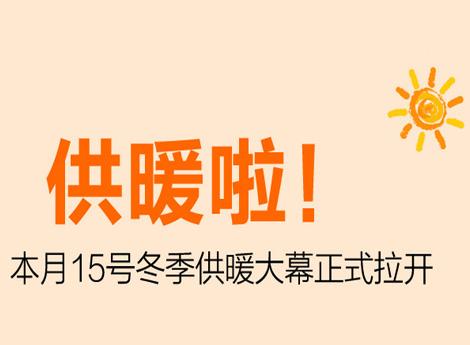 【楼市策画】第3期之供暖啦!本月15号冬季供暖大幕正式拉开