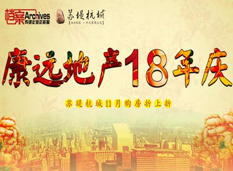 康远地产18年庆 苏堤杭城11月优惠折上折