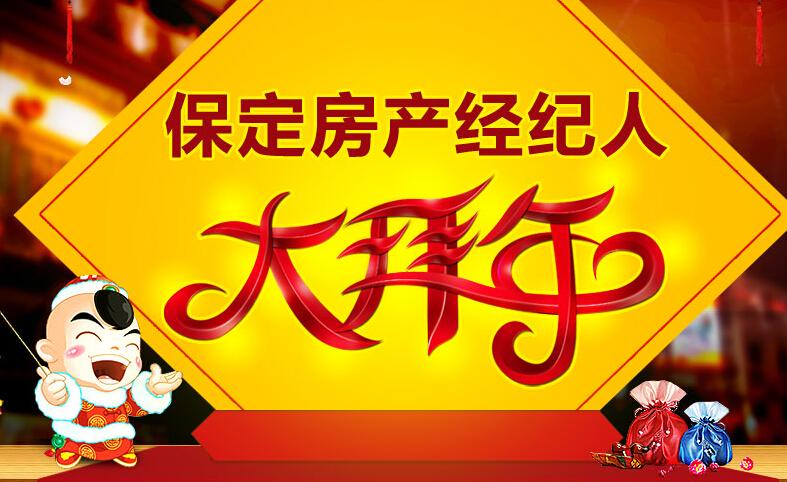 羊年春节博猫平台登录房产经纪人大拜年